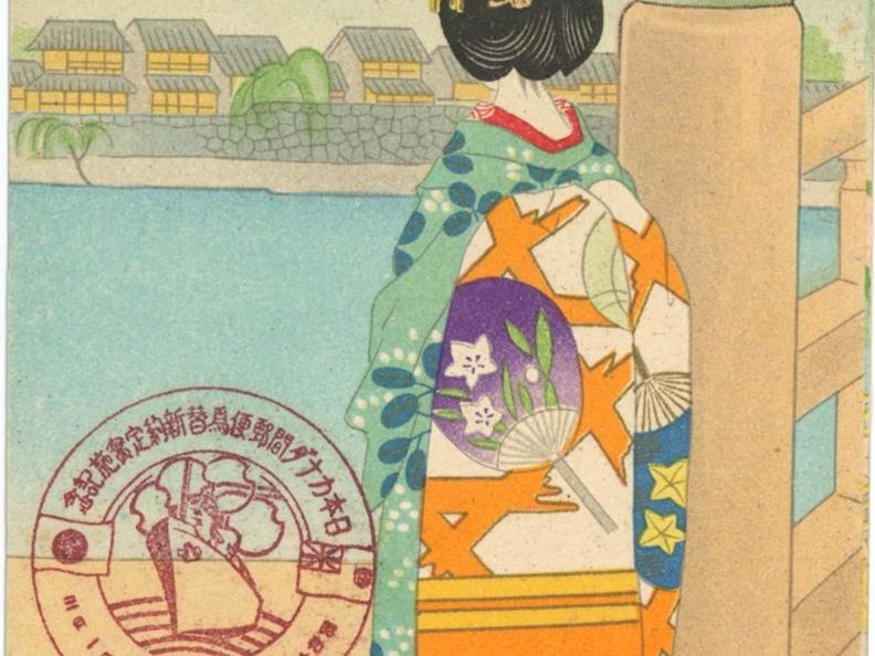 Image 2 - Souvenir du Japon. Postcards from The Ceschin Pilone Collection (1898-1960)