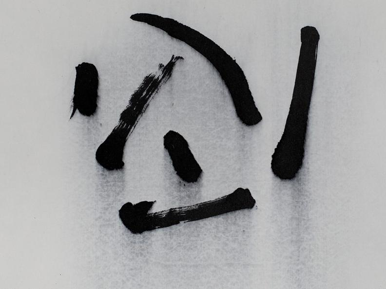 Image 1 - Sur Papier. Sivan Eldar, Mingjun Luo, Francine Mury, Jiang Zuqing